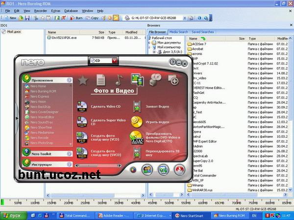 Скриншот скрин Nero Burning ROM 7.8.5.0 Русская версия. Нажмите для